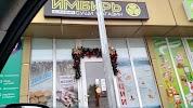Суши экспресс-магазин Имбирь, Соколиная улица на фото Сочи