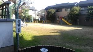 高司第二公園