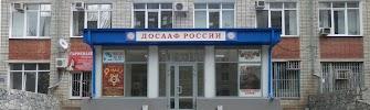 Региональное отделение ДОСААФ Краснодарского края