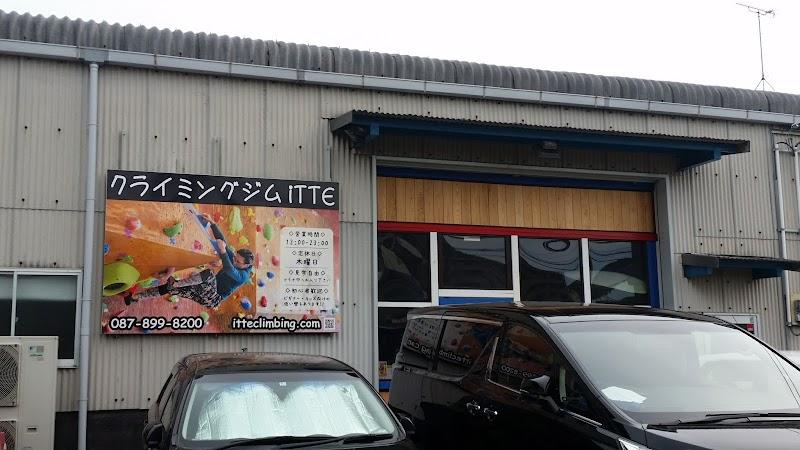香川クライミングジム iTTE