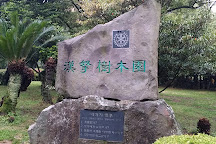 Halla Arboretum, Jeju, South Korea