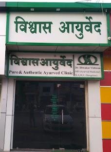 Vishwas Ayurved Clinic jhansi