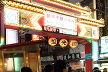 Raohe Street Night Market, Xinyi District, Taiwan