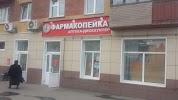 Фармакопейка, проспект Шахтеров на фото Кемерова
