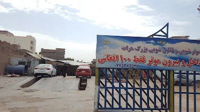 Herat Car Wash