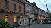 Лотос, улица Тургенева на фото Хабаровска
