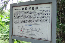 Shinzatomura Historic Ruins, Taketomi-jima, Japan