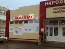 Магнит, улица Ломоносова, дом 24 на фото Энгельса