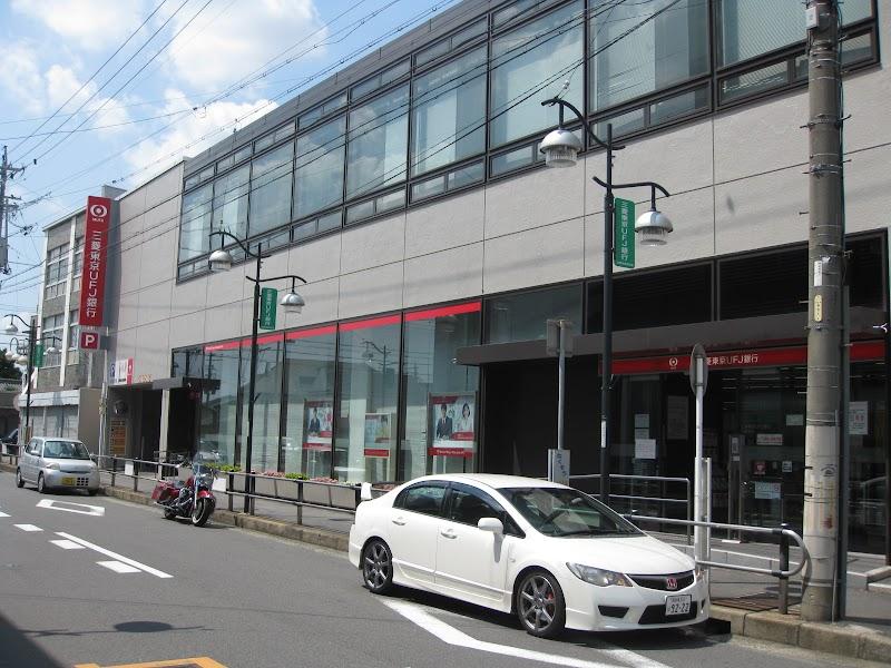 三菱UFJ銀行 江南支店