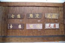 Hakka Museum of China, Meizhou, China