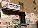 """Агентство недвижимости """"Королевский замок"""", улица Пастухова, дом 47 на фото Ижевска"""