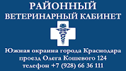 Районный ветеринарный кабинет