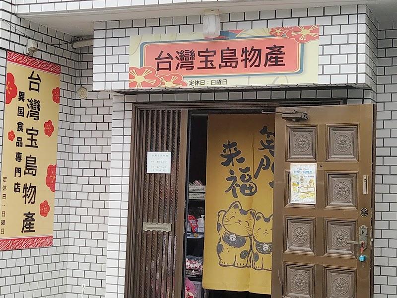 台灣宝島物産