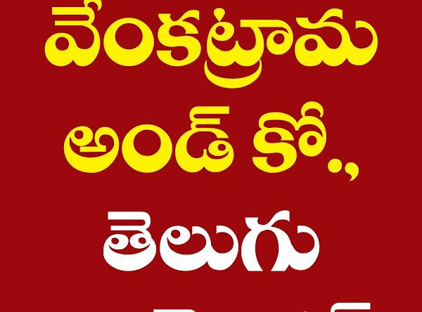 New York Telugu Calendar 2022.Mohan Publications