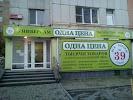 Универсам Одна Цена, улица Смазчиков, дом 2 на фото Екатеринбурга