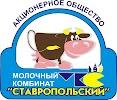 """АО """"Молочный комбинат """"Ставропольский"""", улица Доваторцев, дом 38А на фото Ставрополя"""