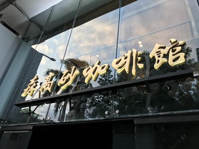 森高砂咖啡館東門店