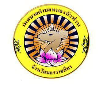 Nong Hua Fan Sub District Municipal Office