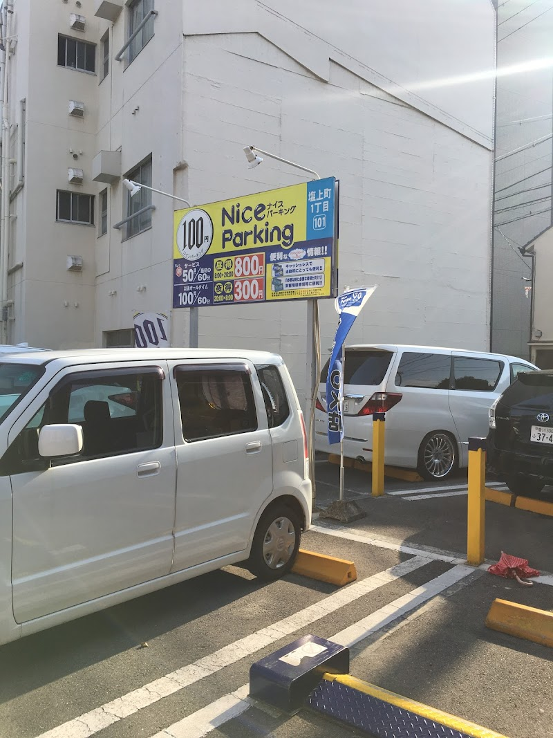 上町 駐車場