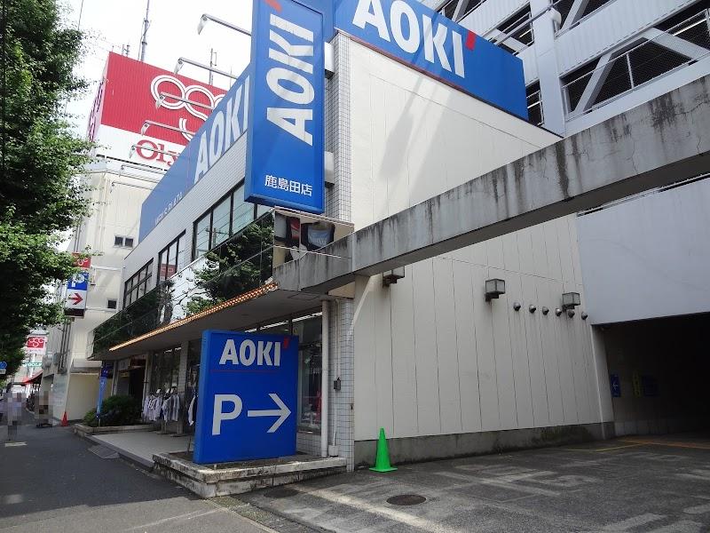 AOKI 鹿島田店