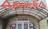Дружба, проспект Ленина на фото Рыбинска