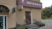 Нотариус, проспект Революции на фото Воронежа