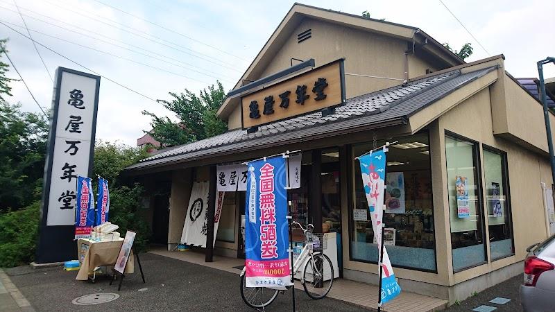 (株)亀屋万年堂 武蔵境店
