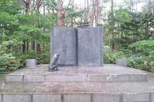 Terayama Shuji Memorial, Misawa, Japan