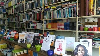 انتشارات ابن عربی