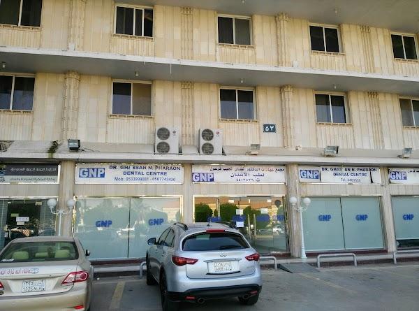 مجمع عيادات الدكتور غسان نجيب فرعون لطب الأسنان شارع التخصصي المعذر الرياض 12714 السعودية
