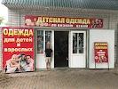 Магазин детской и подростковой одежлы из турции