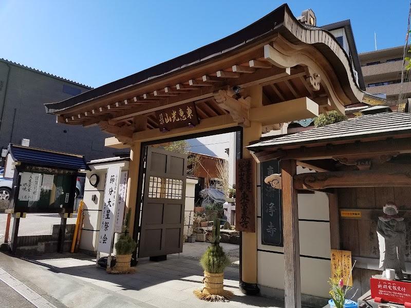 真 清浄 寺