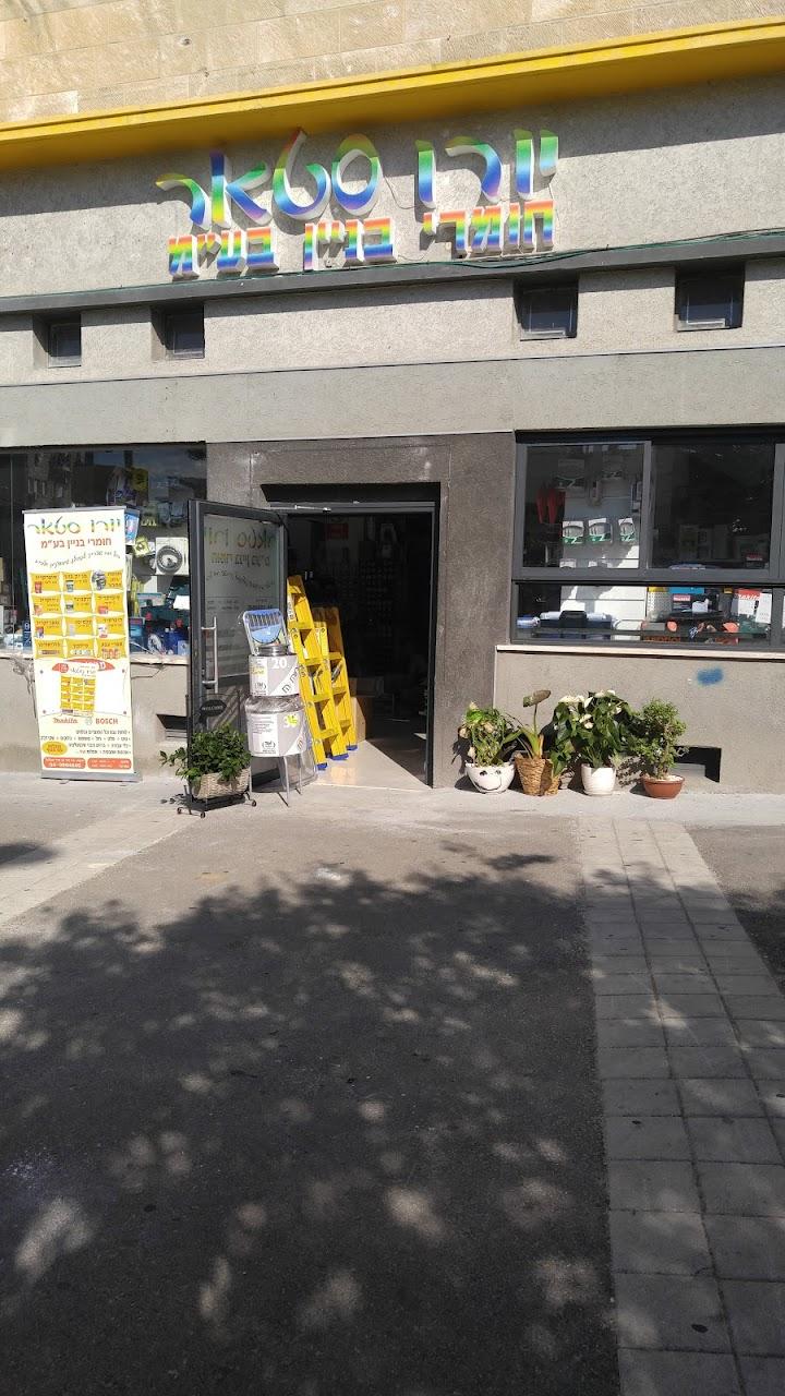 רק החוצה יורו סטאר - עין דור 15, חיפה - חנות חומרי בניין - איזי VK-41