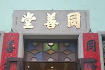 Macau Tung Sin Tong Charitable Society, Macau, China
