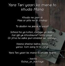 Chai & Kavitaye | Delhi poet | 110047