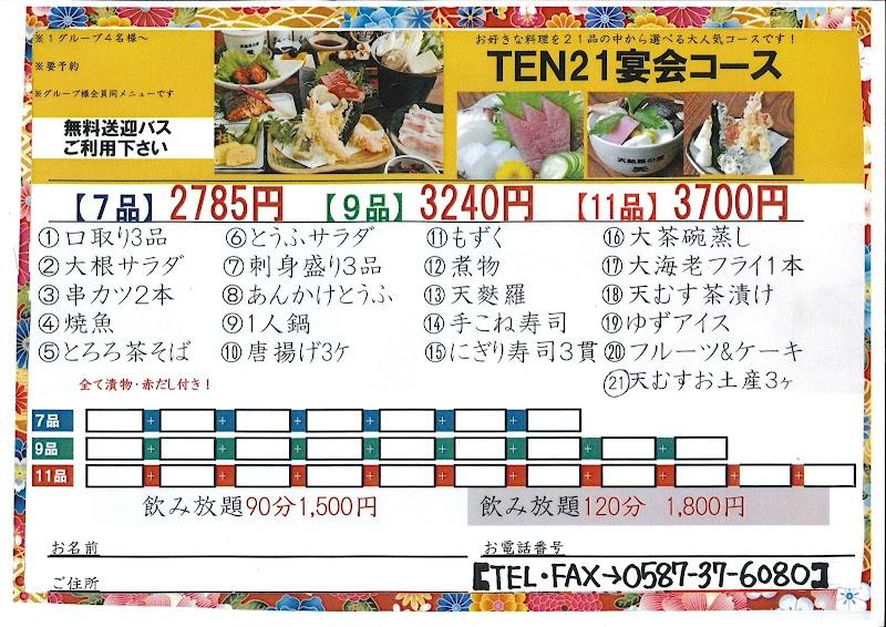 天ぷらの里・天 岩倉市 和食店・法事・宴会場