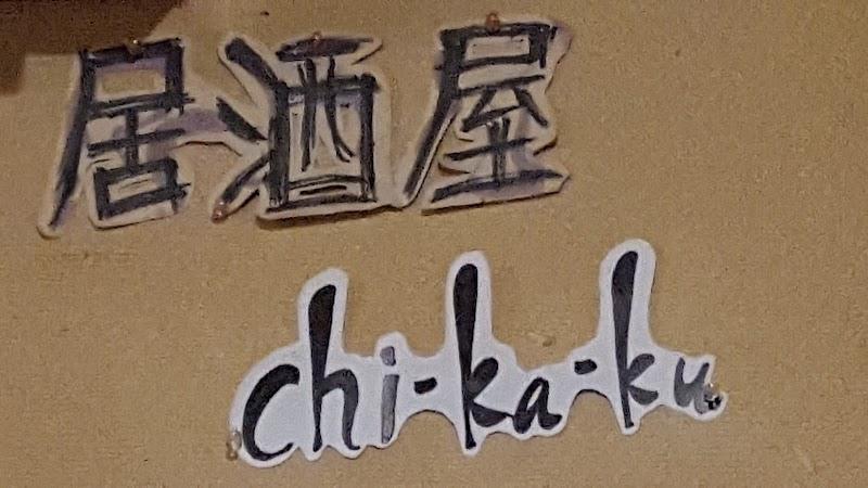 居酒屋 chi-ka-ku(ちかく)