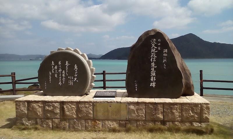 島のブルース歌碑