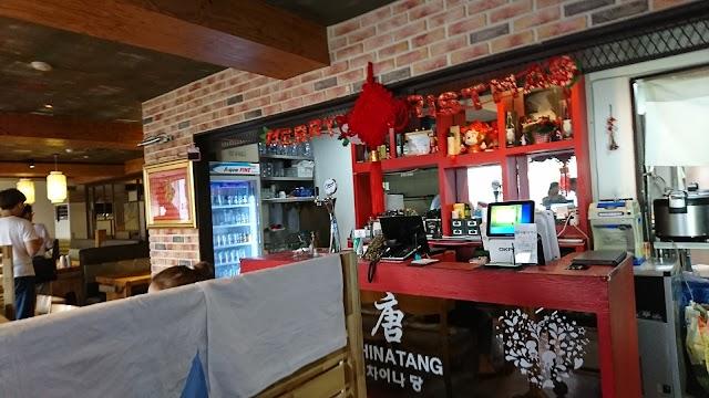 차이나당 中餐厅