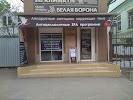 Салон красоты Белая ворона, улица Розы Люксембург, дом 21 на фото Таганрога