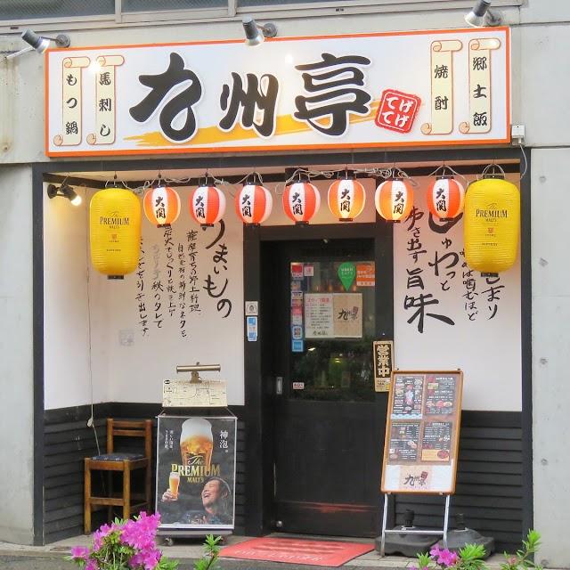 Jidoritei Araiyakushimae