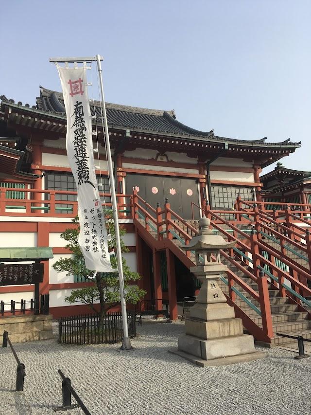Myōkoku-ji