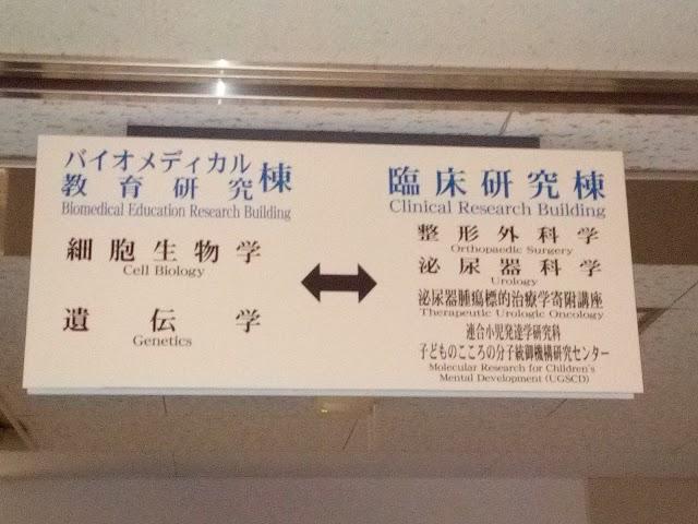 大阪大学 医学系研究科・医学部 教務係