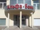 Альфа-Банк, Ленинский проспект на фото Москвы