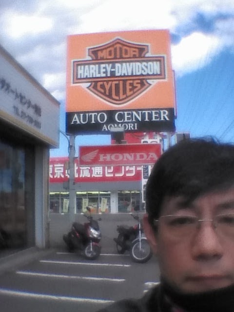 (有)ホンダオートセンター 青森