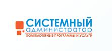 """ООО """"Системный Администратор"""", Самарская улица на фото Самары"""