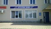 Автосервис ДРАЙВ, улица Монтажников на фото Оренбурга