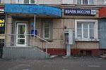 Почта России, Авиамоторная улица на фото Москвы