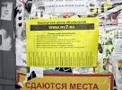 Бесплатные объявления Нижневартовска на фото Нижневартовска