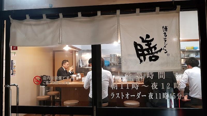 博多ラーメン『膳』 天神メディアモール店